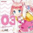 日向美ビタースイーツ♪ from 芽兎めう(CV.五十嵐裕美) / ひなビタ♪ Five Drops 03 -strawberry milk- 芽兎めう [CD]