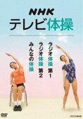 [DVD] NHKテレビ体操 〜ラジオ体操第1/ラジオ体操第2/みんなの体操〜