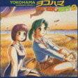 [CD] (ドラマCD) ドラマCD ヨコハマ買い出し紀行 2