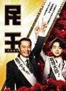 [Blu-ray] 民王 Blu-ray BOX