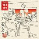 [CD] 松本人志/放送室 VOL.151〜175(CD-ROM ※MP3)