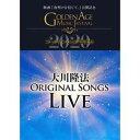 大川隆法ORIGINAL SONGS LIVE 2020 -映画『夜明けを信じて。』公開記念 ゴールデン・エイジ音楽祭- [DVD]