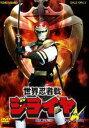 世界忍者戦 ジライヤ Vol.4 [DVD]