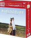 [DVD] ありがとうございます<シンプルBOX 5000円シリーズ>【期間限定生産】