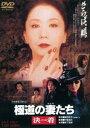 [DVD] 極道の妻たち 決着(期間限定) ※再発売