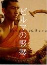 ビルマの竪琴 DVD