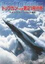 [DVD] トップガンへの道 第21飛行隊 F-2ファイター・パイロット誕生