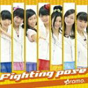 [CD] pramo/Fighting Pose