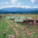 乐天商城 - BEST SELECT LIBRARY 決定版::定番☆ヒット演歌 ベスト(望郷編) [CD]