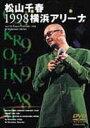 [DVD] 松山千春 1998 横浜アリーナ