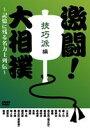 [DVD] 激闘!大相撲〜記憶に残る名力士列伝〜 技巧派編