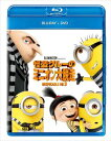 [Blu-ray] 怪盗グルーのミニオン大脱走 ブルーレイ+DVDセット