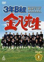 [DVD] 3年B組金八先生 第4シリーズ DVD-BOX2