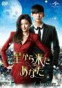 [DVD] 星から来たあなた DVD SET1