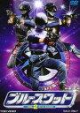 ブルースワット VOL.2 [DVD]