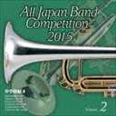 [CD] 全日本吹奏楽コンクール2015 Vol.2 中学校編II