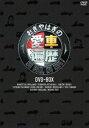 [DVD] おぎやはぎの愛車遍歴 NO CAR, NO LIFE! DVD-BOX