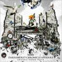 [CD] ZUNTATA/ダライアスバースト クロニクルセイバーズ オリジナルサウンドトラック