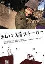 [DVD] 私は猫ストーカー