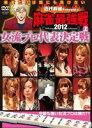 �������presents ����Ƕ���2012 ��ή��ɽ������� [DVD]