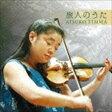 [CD] 天満敦子(vn、va)/旅人のうた