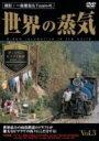 [DVD] 世界の蒸気 Vol.3 ダージリン・ヒマラヤ鉄道(世界遺産・インド)