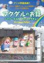 マクダルのお話〜マイ・ライフ・アズ・マクダル〜 [DVD]