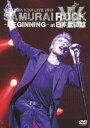 [DVD] 吉川晃司/KIKKAWA KOJI LIVE 2013 SAMURAI ROCK -BEGINNING- at 日本武道館(DVD)