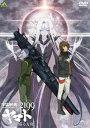[DVD] 宇宙戦艦ヤマト2199 星巡る方舟
