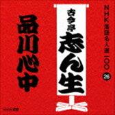[CD] 古今亭志ん生[五代目]/NHK落語名人選100 26 五代目 古今亭志ん生::品川心中