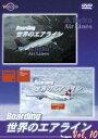 [DVD] Boarding 世界のエアライン-10