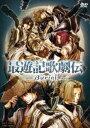 [DVD] 最遊記歌劇伝-Burial-