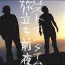 日本流行音乐 - LOST IN TIME / 旅立ち前夜 [CD]