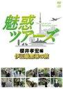 [DVD] DVD&DJCD 魅惑ツアーズ 櫻井孝宏編 伊豆最南端の旅