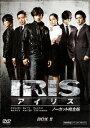 [DVD] IRIS〔アイリス〕 <ノーカット完全版> 期間限定スペシャル・プライス DVD-BOXII(期間限定)