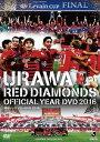 乐天商城 - 浦和レッズイヤーDVD 2016 [DVD]