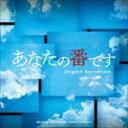 林ゆうき 橘麻美(音楽) / ドラマ「あなたの番です」オリジナル・サウンドトラック [CD]