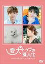 愛犬トゥブの擬人化 [DVD]