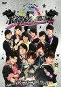 [DVD] ボイメン☆騎士 VOL.3 11人の勇士!チームワークで超難関を撃破せよ! ボイメン・全員チャレンジ 完全版