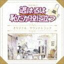 [CD] (オリジナル・サウンドトラック) TBS系 火曜ドラマ 逃げるは恥だが役に立つ オリジナル・サウンドトラック