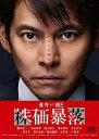[DVD] 連続ドラマW 株価暴落 DVD BOX