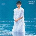 [CD] 岡田有希子/十月の人魚(完全限定生産盤/UHQCD)