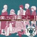 [CD] (オムニバス) 僕たちの洋楽ヒット 11 1979〜80