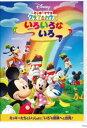 [DVD] ミッキーマウス クラブハウス/いろいろな いろ