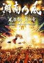 [DVD] 湘南乃風/風伝説 第二章 〜雑巾野郎 ボロボロ一番星TOUR2015〜(初回生産限定盤)