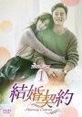 [DVD] 結婚契約 DVD-BOX1