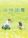 [Blu-ray] 植物図鑑 運命の恋、ひろいました 豪華版(初回限定生産)