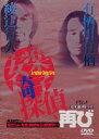 [DVD] 綾辻行人・有栖川有栖からの挑戦状 2 安楽椅子探偵、再び
