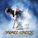 CD - [CD] 住友紀人(音楽)/テルマエ・ロマエII ムジカ・コレクティオン