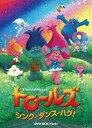 トロールズ:シング・ダンス・ハグ! DVD-BOX Part1 [DVD]